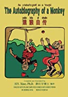 The Autobiography of a Monkey: Simplified Chinese: Hanyu Pinyin With Ipa B&w (Kiddie Picture Books)