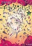 チキタ★GUGU 3  (Nemuki+コミックス)