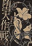 堕天作戦(3) (裏少年サンデーコミックス)