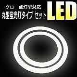 【掘出物屋】 丸型蛍光灯 LED 32形+40型 セット 昼白色 消費電力18W+20W