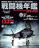 戦闘機年鑑2019-2020 (イカロス・ムック)