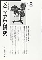 メディア史研究 (第18号)