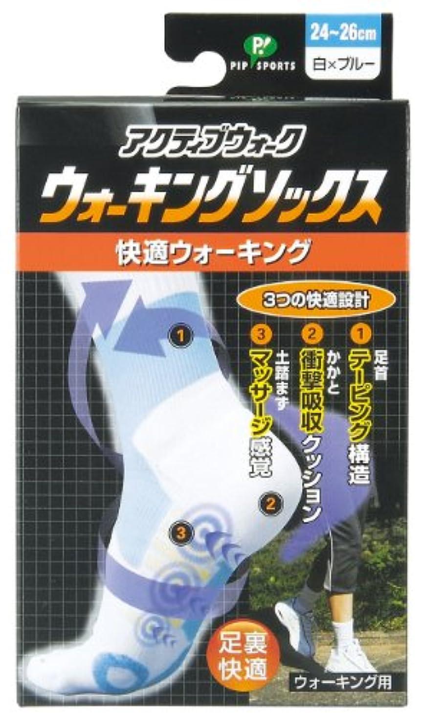 アクティブウォーク ウォーキングソックス 24-26cm 白×ブルー