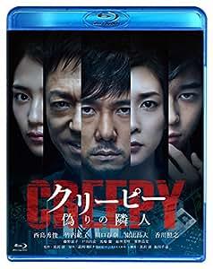 クリーピー 偽りの隣人[Blu-ray]