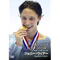 ジョニー・ウィアー 氷上のポップスター [DVD]