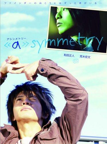 《a》symmetry-アシンメトリー  スペシャルDVDの詳細を見る