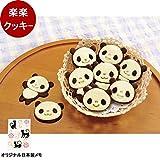 簡単 抜いて乗せるだけでかわいいパンダのクッキー完成 パンダクッキーセット パンダクッキー型 クッキー クッキー クッキー抜型 製菓用品 抜き型 おにぎり型 パンダ 日本製オリジナルメモセット ( クッキー パンダ )