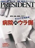 PRESIDENT (プレジデント) 2014年 12/29号
