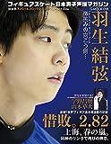 フィギュアスケート日本男子声援マガジン (Gムック)