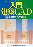 入門建築CAD―基本操作から作図まで