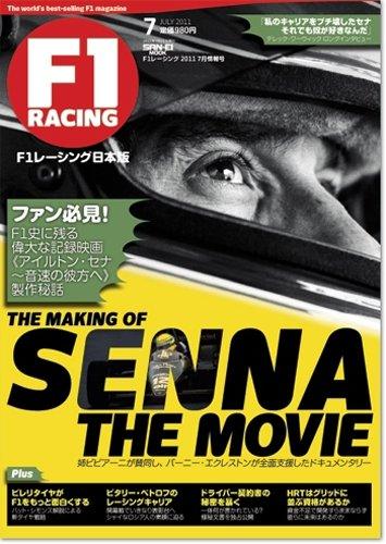 F1 RACING 2011 7月情報号 《アイルトン・セナ~音速の彼方へ》製作秘話 (SAN-EI MOOK)