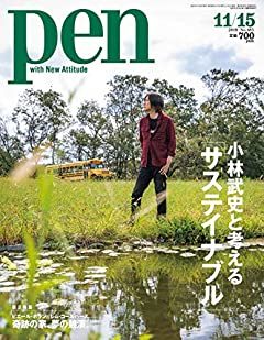 Pen(ペン) 2019年11/15号[小林武史と考える「サステイナブル」]
