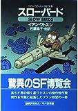 スロー・バード (ハヤカワ文庫SF)