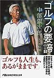 中部銀次郎 ゴルフの要諦 伝説のゴルファーに学ぶゴルフの大原則 (日経ビジネス人文庫)