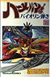ハーメルンのバイオリン弾き 33 (ガンガンコミックス)