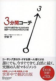 3分間コーチ ひとりでも部下のいる人のための世界一シンプルなマネジメント術 (コーチ・エィ監修コーチングシリーズ)