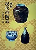 窯別現代の陶芸 (1973年)