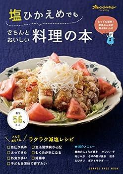 塩ひかえめでも きちんとおいしい料理の本 (オレンジページムック)