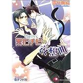 黒猫チビの夜想曲(ノクターン) (白泉社花丸文庫)