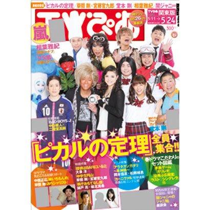 TVぴあ 関西版 5/22号 5/11→5/24 表紙 ピカルの定理全員集合 [雑誌]嵐 2013年5月22日発行 (TVぴあ)