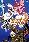 ノブナガン 3 (アース・スターコミックス)