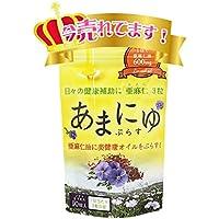 亜麻仁油サプリメント ダイエットサプリ 脂肪燃焼 燃焼系 代謝 体脂肪 糖質制限