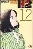 H2〔文庫版〕  12 (小学館文庫 あI 72)
