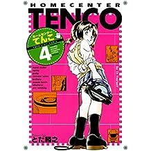 ホームセンターてんこ(4) (月刊少年マガジンコミックス)
