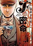 Fの密命 分冊版 : 3 (アクションコミックス)