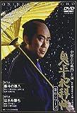 鬼平犯科帳 第6シリーズ《第5・6話》 [DVD]