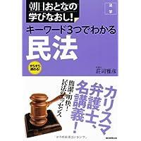 朝日おとなの学びなおし 法学 キーワード3つでわかる 民法 (朝日おとなの学びなおし―法学)