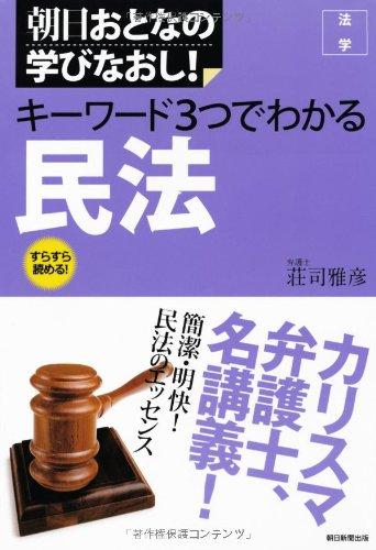 朝日おとなの学びなおし 法学 キーワード3つでわかる 民法 (朝日おとなの学びなおし―法学)の詳細を見る
