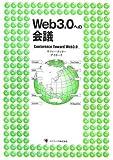Web3.0への会議