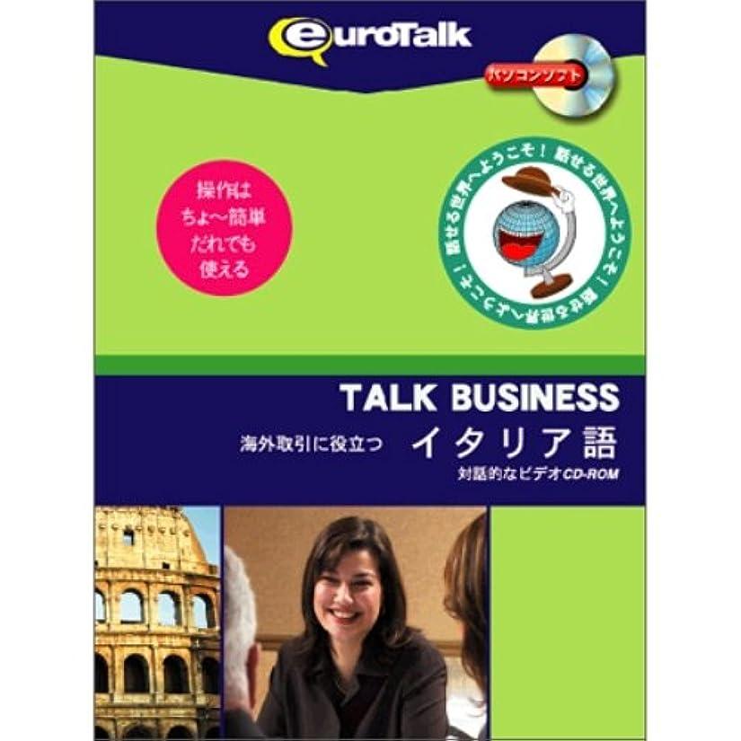 適合遅れ与えるTalk Business 海外取引に役立つイタリア語