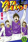 YATAGARASU(17) (月刊少年マガジンコミックス)