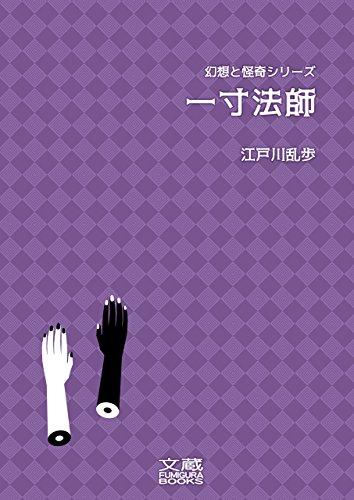 一寸法師 幻想と怪奇シリーズ (文蔵BOOKS)