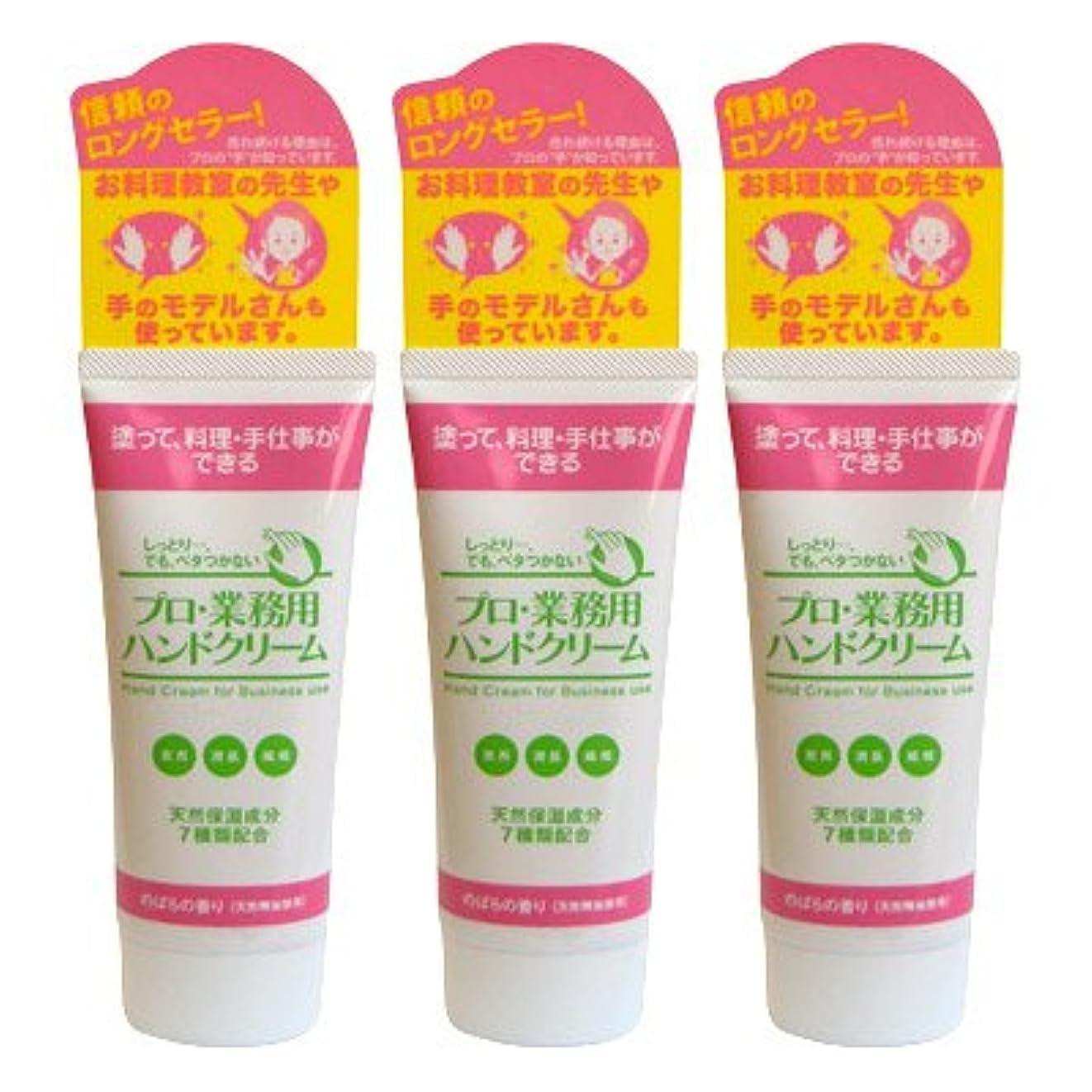 人気件名の配列プロ業務用ハンドクリーム(のばらの香り) 3個セット