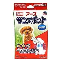 【動物用医薬部外品】 薬用 サンスポット 小型犬用 0.8g×3本入