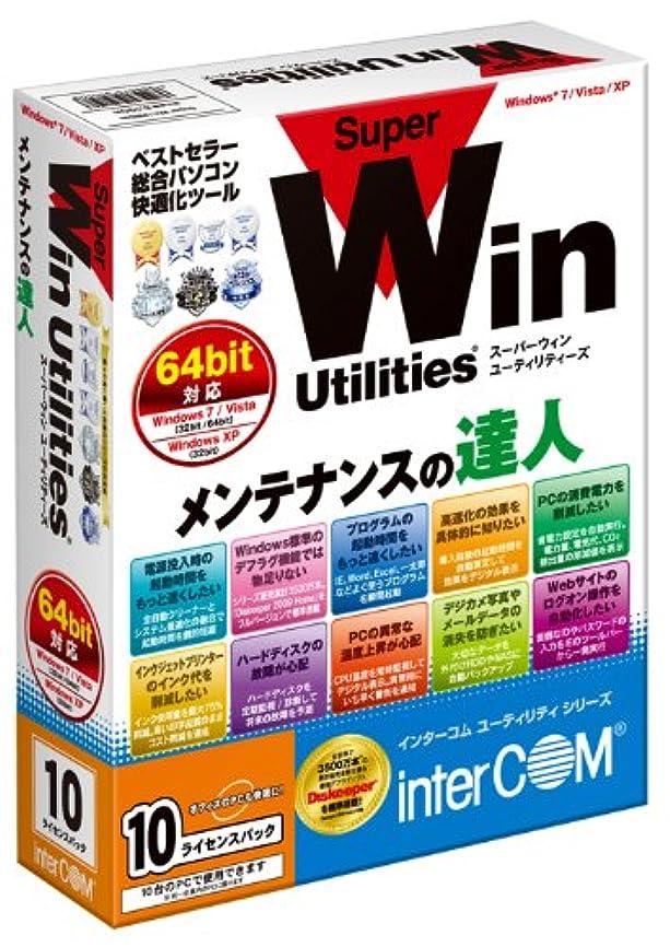 湾駐地あたりSuperWin Utilities 10ライセンスパック