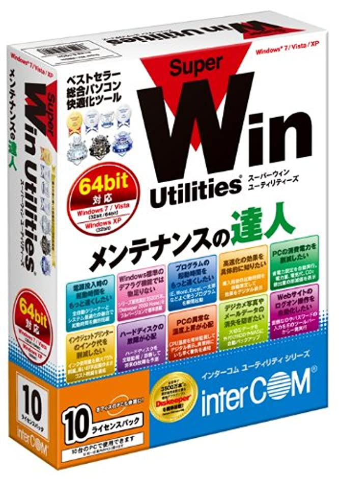 SuperWin Utilities 10ライセンスパック