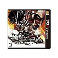 進撃の巨人 ~人類最後の翼~ - 3DS