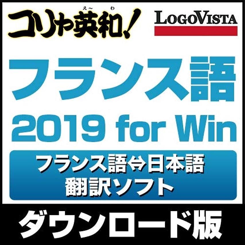 パラナ川宿泊サンダルコリャ英和! フランス語 2019 for Win|ダウンロード版