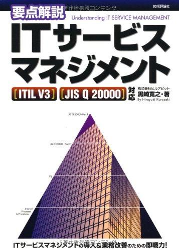 要点解説 ITサービスマネジメント [ITIL V3][JIS Q20000]対応の詳細を見る