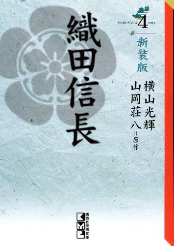 新装版 織田信長(4) (講談社漫画文庫)の詳細を見る