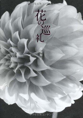 花の巡礼の詳細を見る