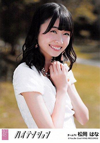 【松岡はな】 公式生写真 AKB48 ハイテンション 劇場盤 ハッピーエンドVer.