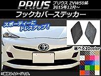 AP フックカバーステッカー カーボン調 トヨタ プリウス ZVW50系 2015年12月~ ピンク AP-CF068-PI 入数:1セット(2枚)