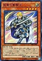 巨竜の聖騎士 スーパーレア 遊戯王 巨神竜復活 sr02-jp002