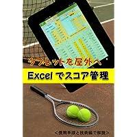 タブレットを屋外へ Excelでスコア管理