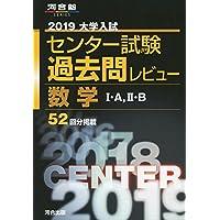 大学入試センター試験過去問レビュー数学1・A,2・B 2019 (河合塾シリーズ)